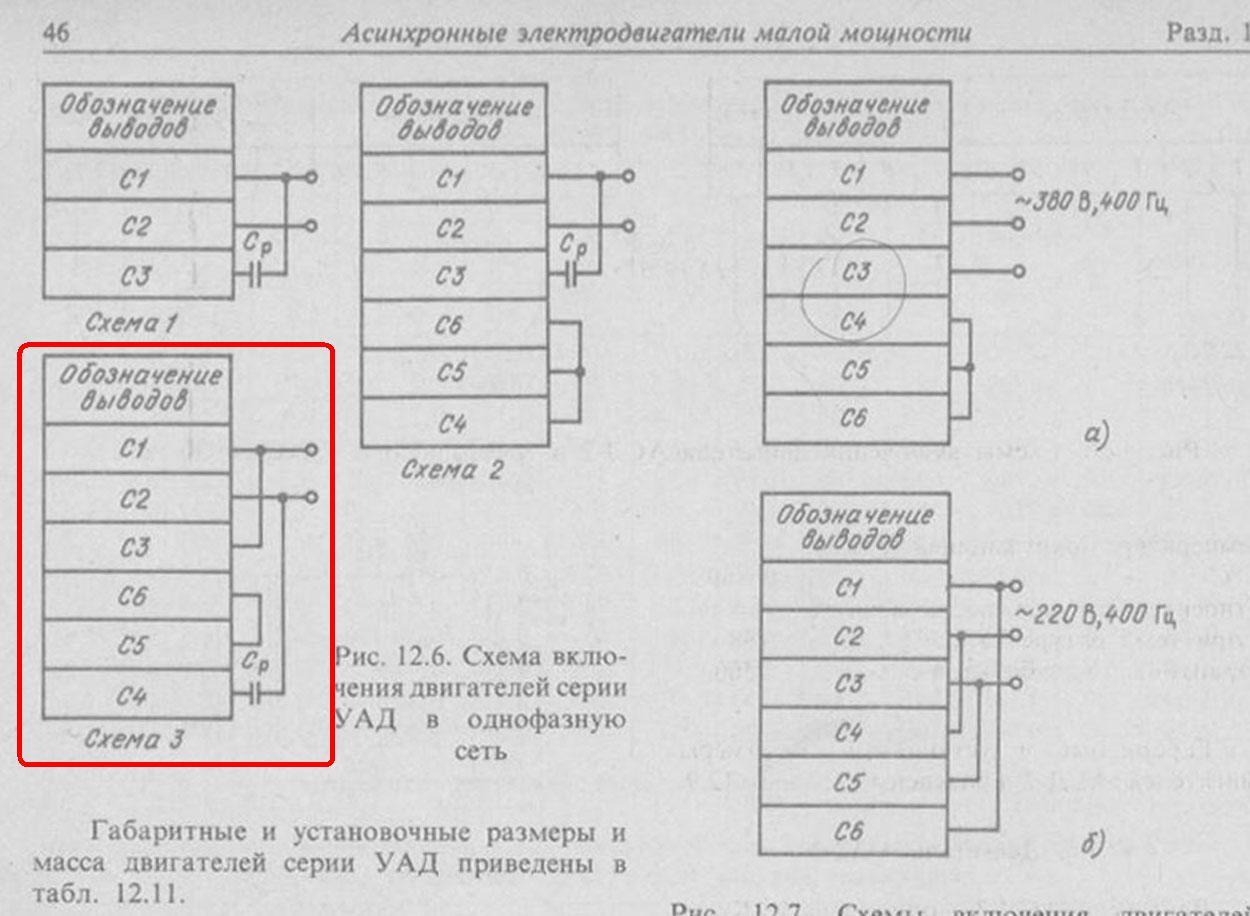 схема подключения вентилятора уад 12