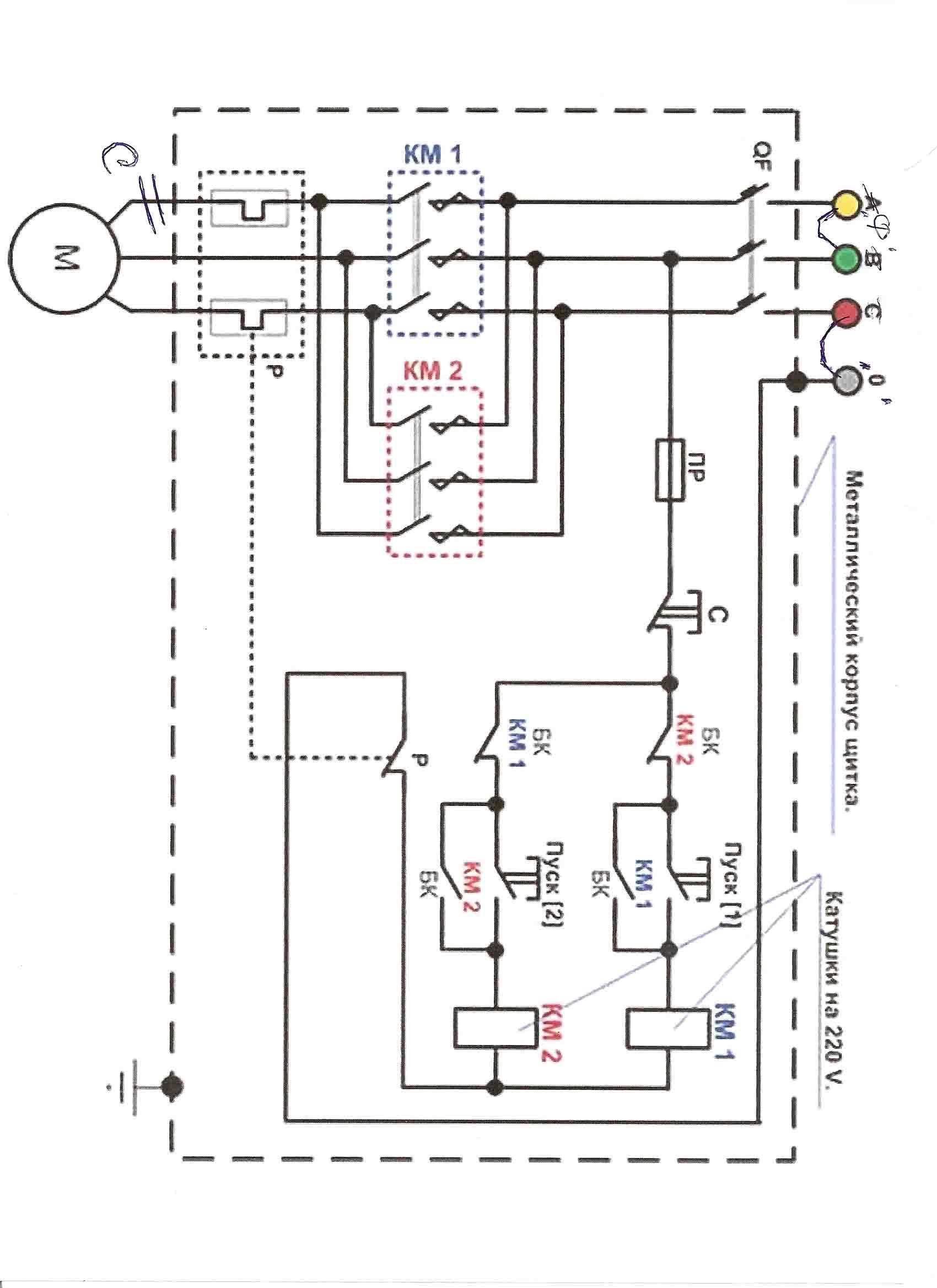Схемы пуска реверсивного пуска асинхронного двигателя с
