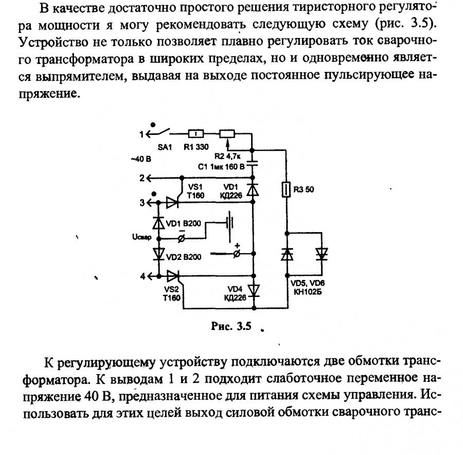 схема подключения тиристоров