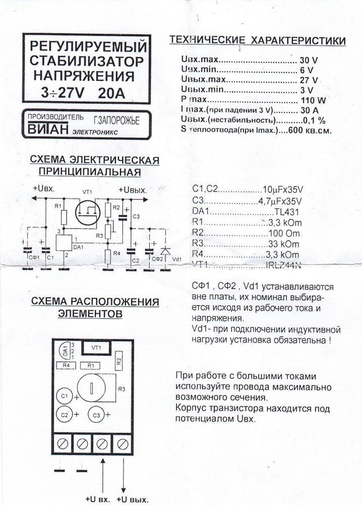 Регулируемый Блок Питания На Irl2505