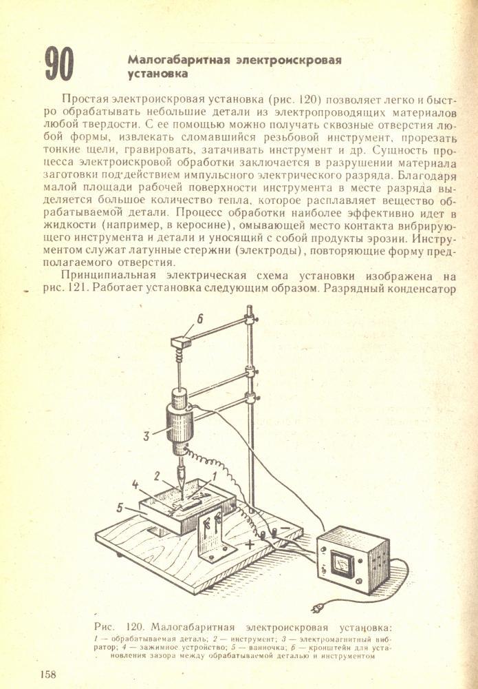 Прошивной электроэрозионный станок своими руками5