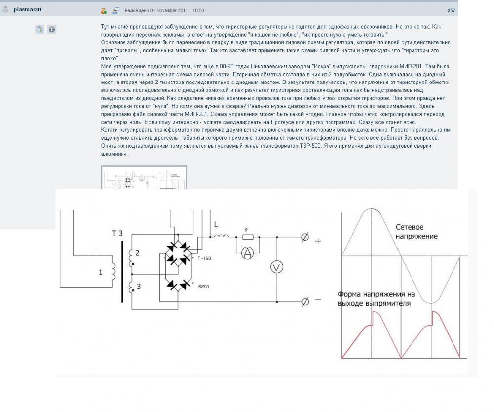 тиристорная схема для зарядки аккумуляторов