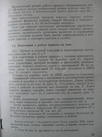 Инструкция Бензиновая Горелка Coleman.Doc