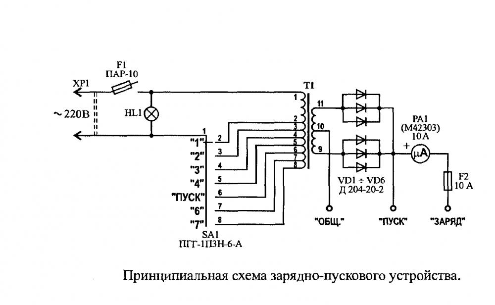Самодельное пуско-зарядное устройство схема