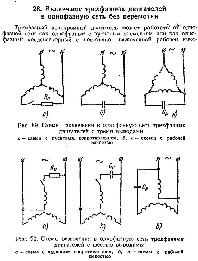 Схемы однофазного и трехфазного электродвигателя