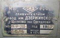 Фрезерные станки. Фото, Паспорта, РЭ. Оборудование единичного производства: НГФ-110_5.jpg