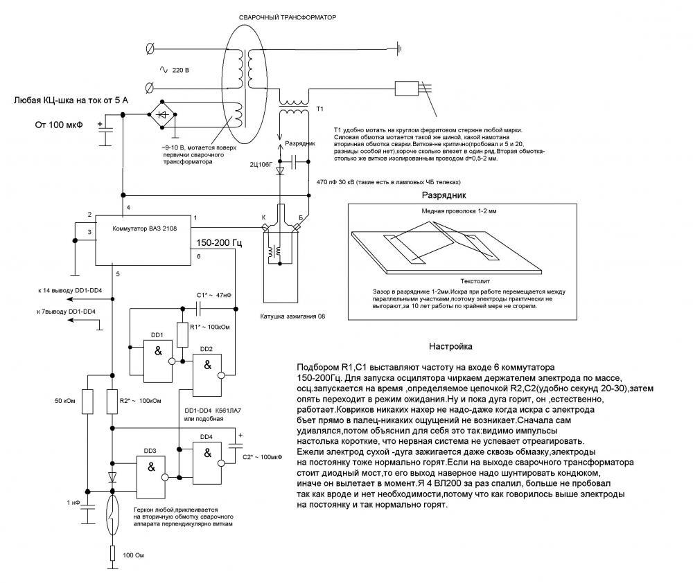 ионизатор воздуха своими руками, эл.схема