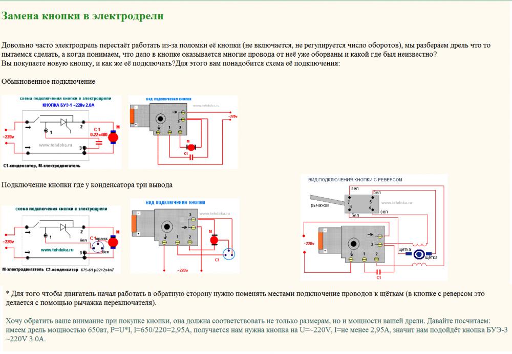 Схема кнопки дрели с регулировкой оборотов