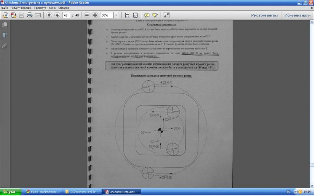 Инструкция Настройки Fanuc 0 M