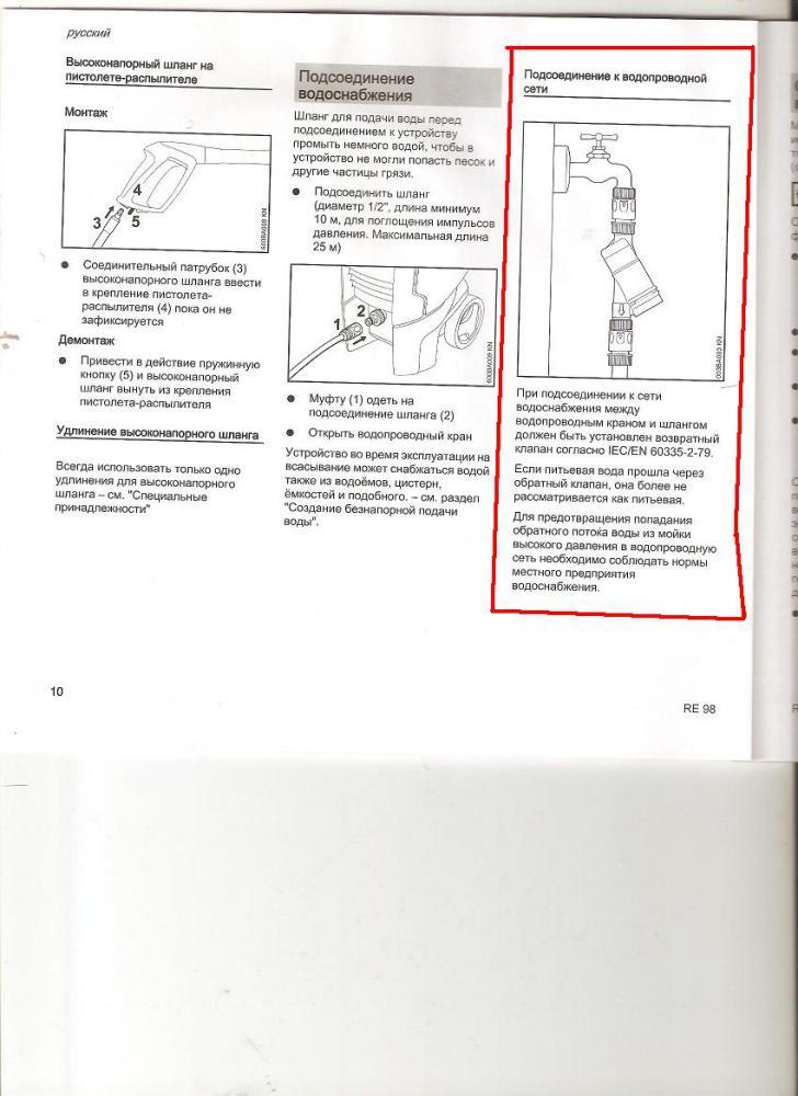 Мойка керхер 5200 ремонт