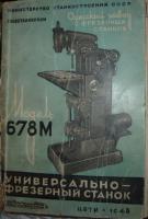 Фрезерные станки. Фото, Паспорта, РЭ. Оборудование единичного производства: 678M__2_.JPG