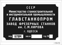 Фрезерные станки. Фото, Паспорта, РЭ. Оборудование единичного производства: 678М.jpg