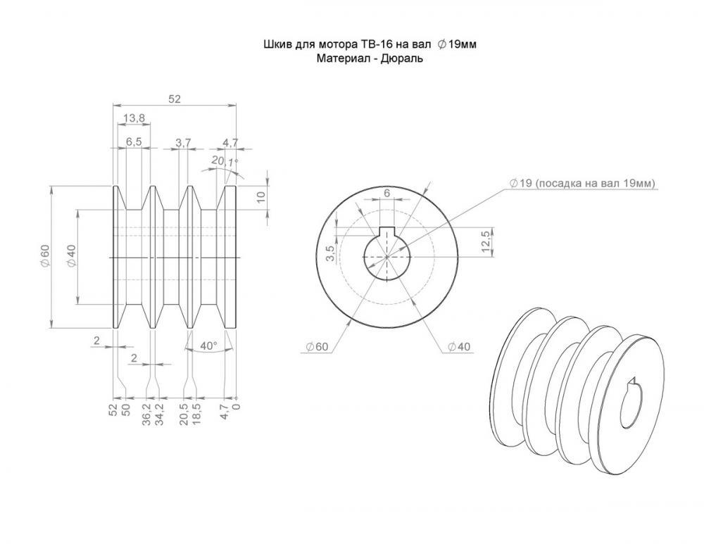 Как сделать шкив для электродвигателя 75