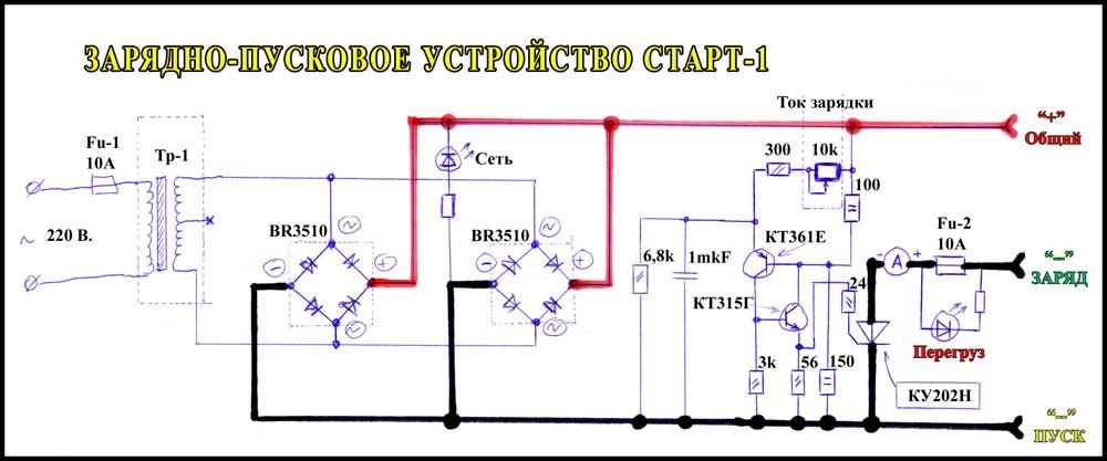 Простейшие схемы пуско зарядных устройств