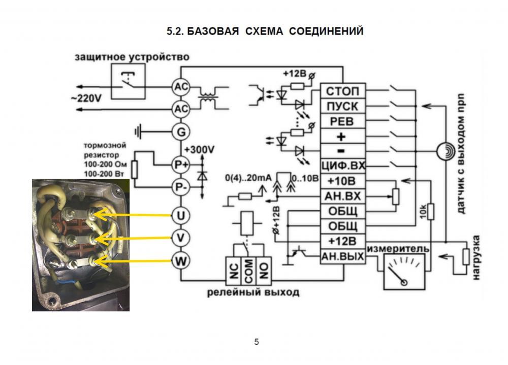 Схема подключения электродвигателей к частотнику