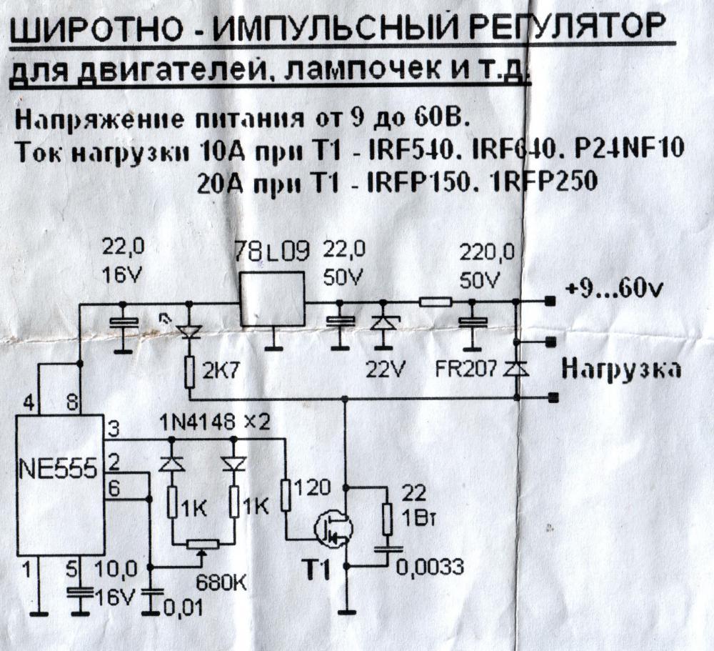Шим регулятор оборотов двигателя постоянного тока своими руками