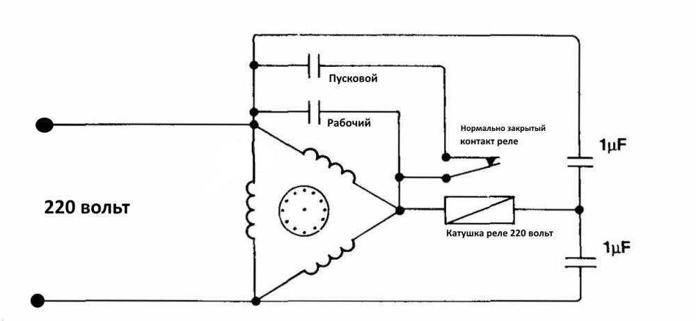Схема электродвигателя 220 вольт с конденсатором6